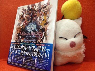 http://rss.finalfantasyxiv.com/jp/blog/jp/JP20130807_1.jpg